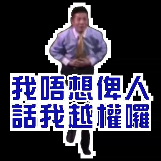 卸膊操 - Sticker 8