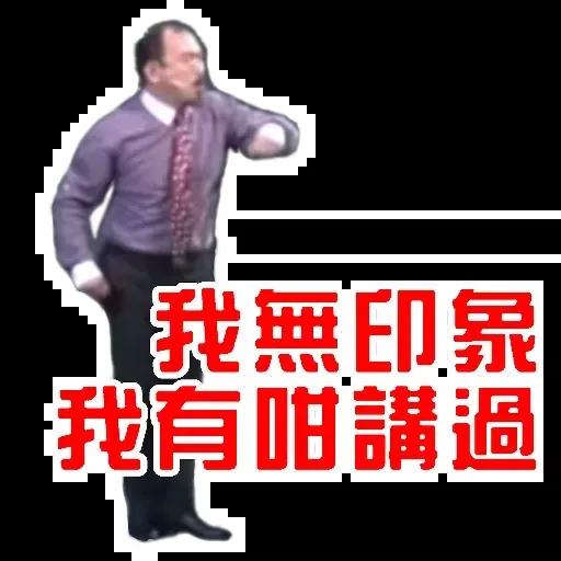 卸膊操 - Sticker 7