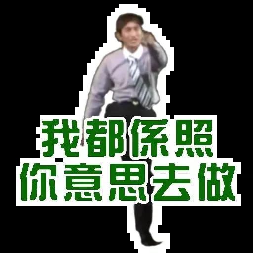 卸膊操 - Sticker 9