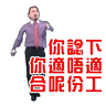 卸膊操 - Tray Sticker