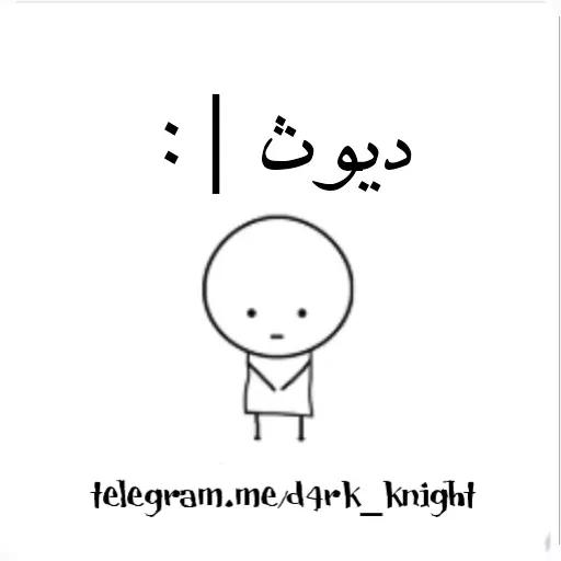 /mamooshak - Sticker 13