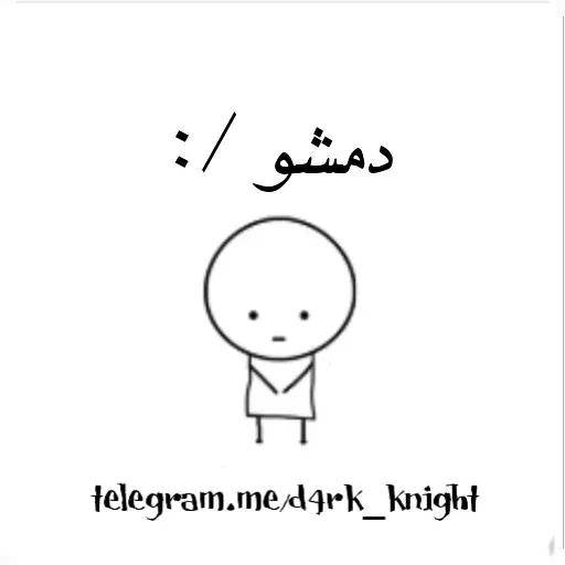 /mamooshak - Sticker 11