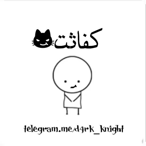 /mamooshak - Sticker 6