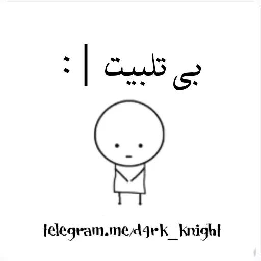 /mamooshak - Sticker 10