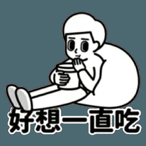 消極 - Sticker 12