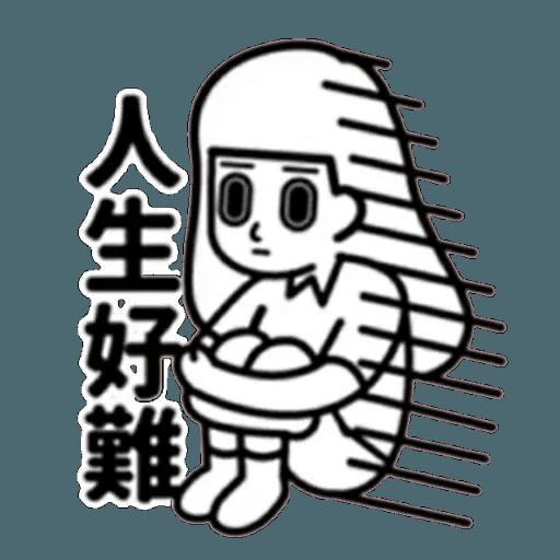 消極 - Sticker 15
