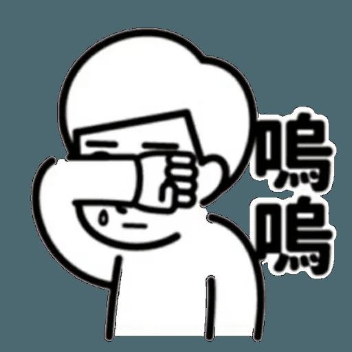 消極 - Sticker 10