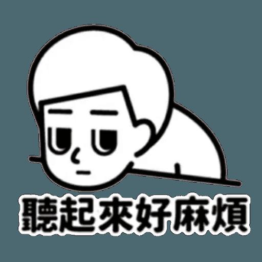 消極 - Sticker 13