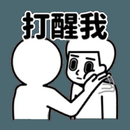 消極 - Sticker 11