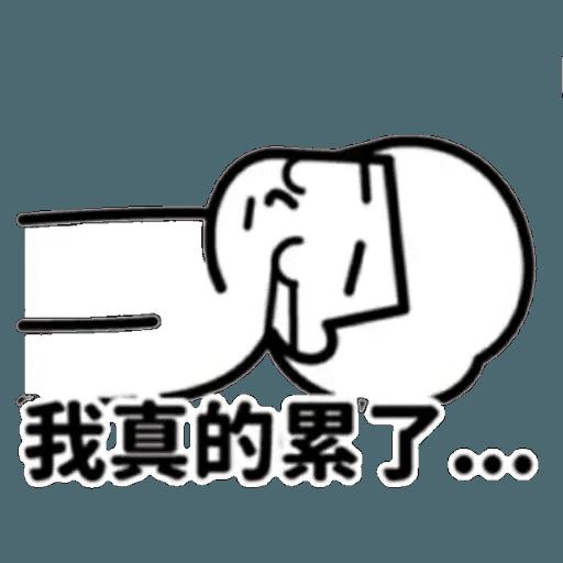 消極 - Sticker 29