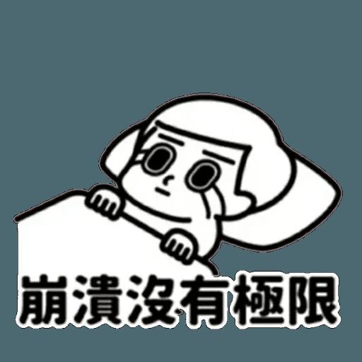消極 - Sticker 5