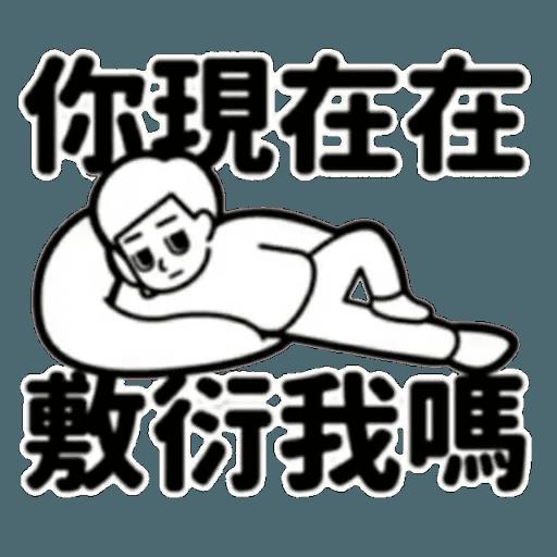 消極 - Sticker 16