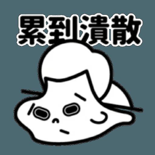 消極 - Sticker 7