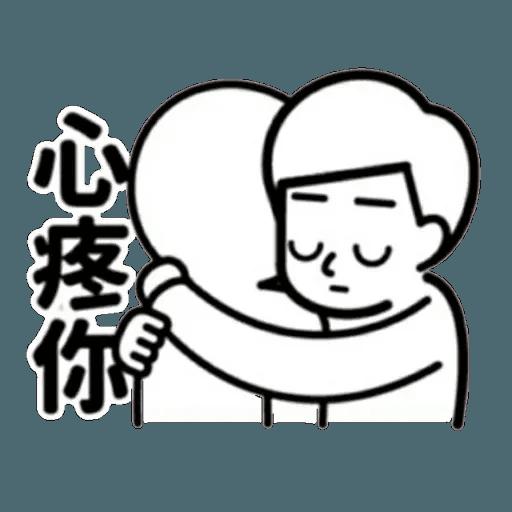 消極 - Sticker 23
