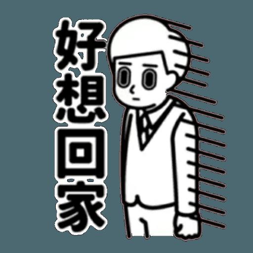 消極 - Sticker 6