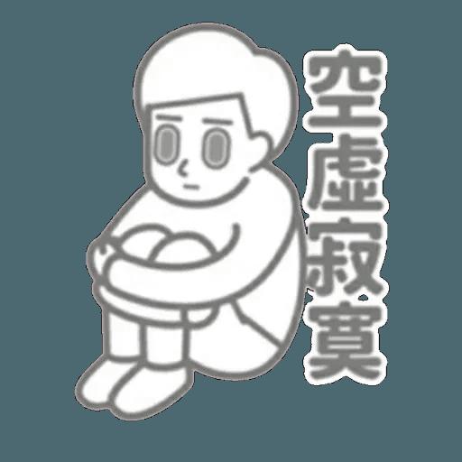 消極 - Sticker 1