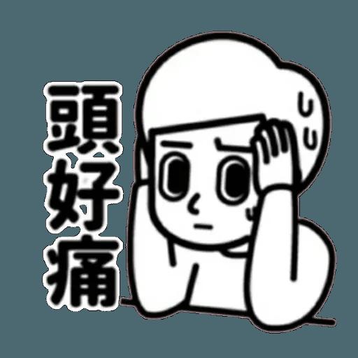 消極 - Sticker 25