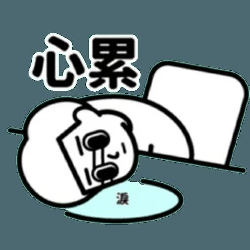 消極 - Sticker 8