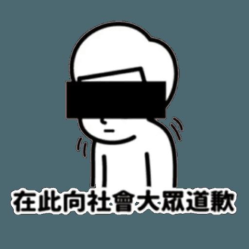 消極 - Sticker 30