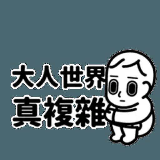 消極 - Sticker 2