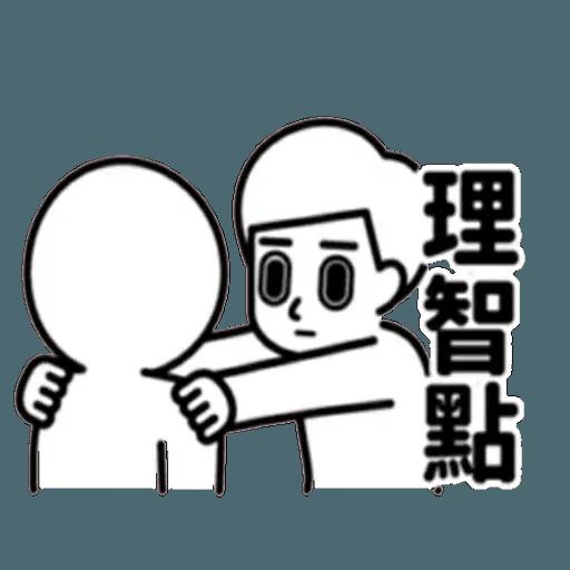 消極 - Sticker 17