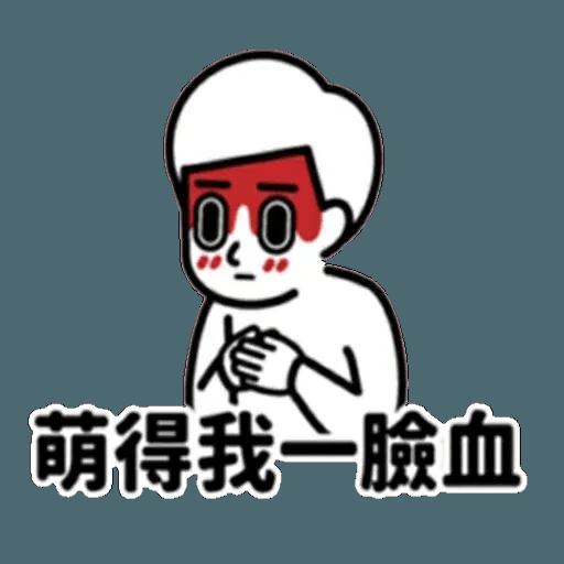 消極 - Sticker 21