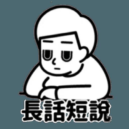 消極 - Sticker 26