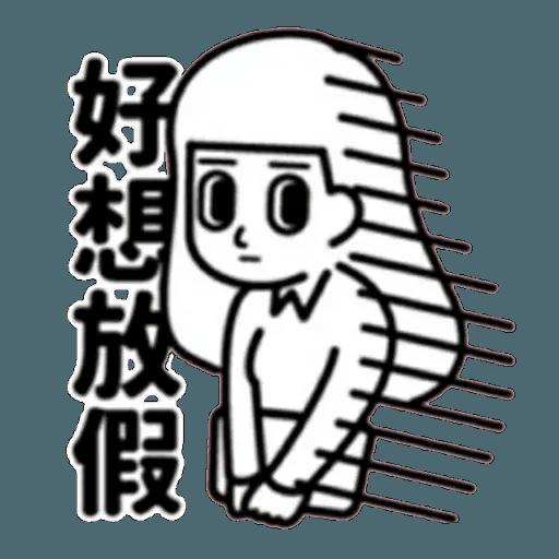 消極 - Sticker 20