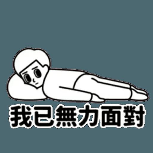消極 - Sticker 4