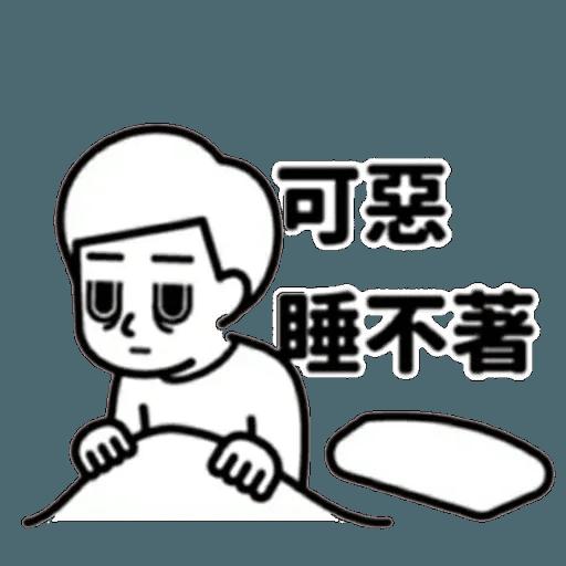 消極 - Sticker 9