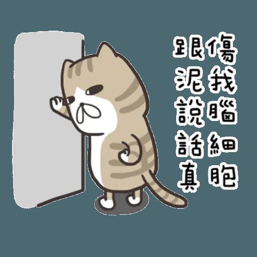 白爛貓9 - Sticker 5