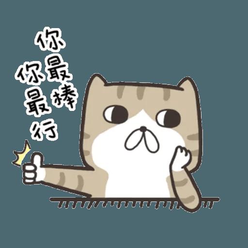 白爛貓9 - Sticker 3
