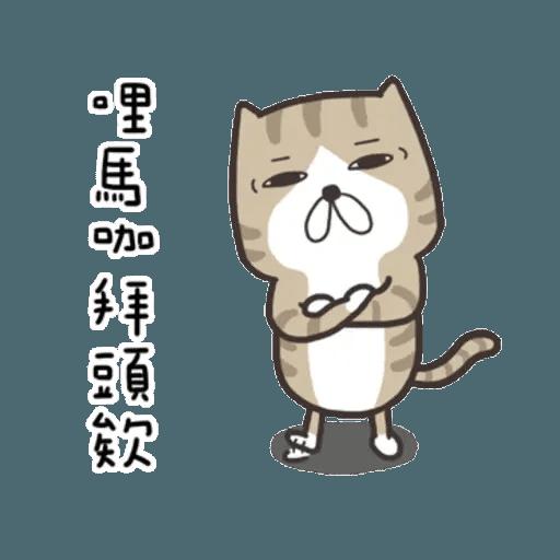白爛貓9 - Sticker 10
