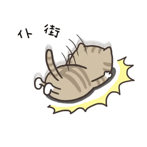 白爛貓9 - Sticker 7