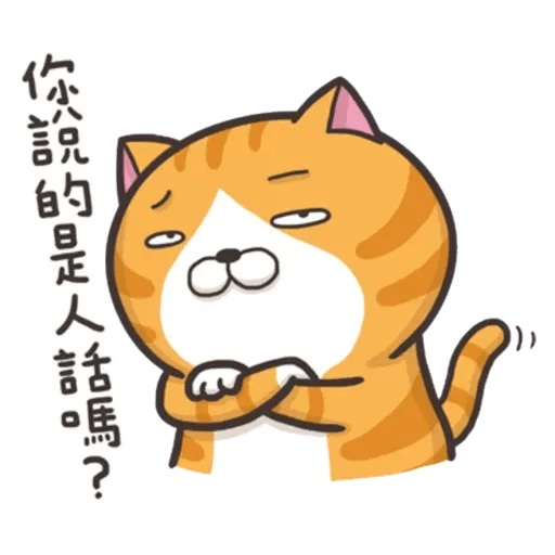 白爛貓9 - Sticker 30