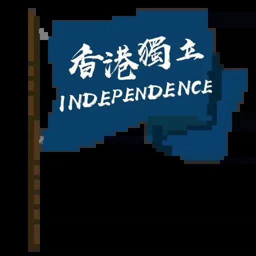 HK - Sticker 2