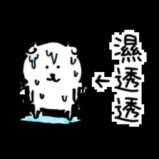 白熊? - Sticker 11
