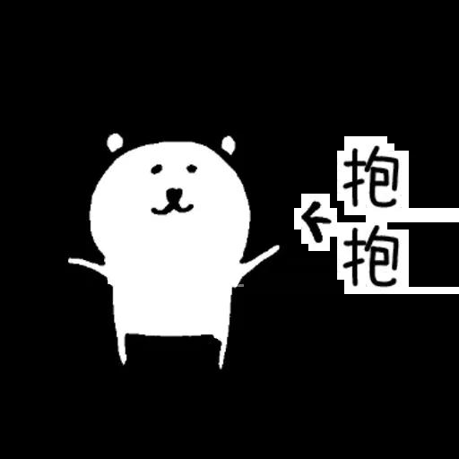 白熊? - Sticker 3