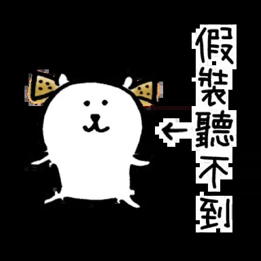 白熊? - Sticker 16