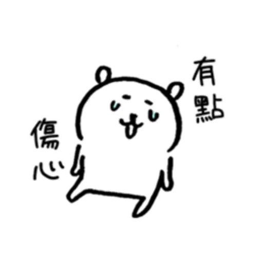 白熊? - Sticker 7
