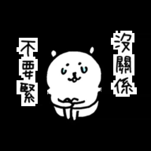 白熊? - Sticker 9