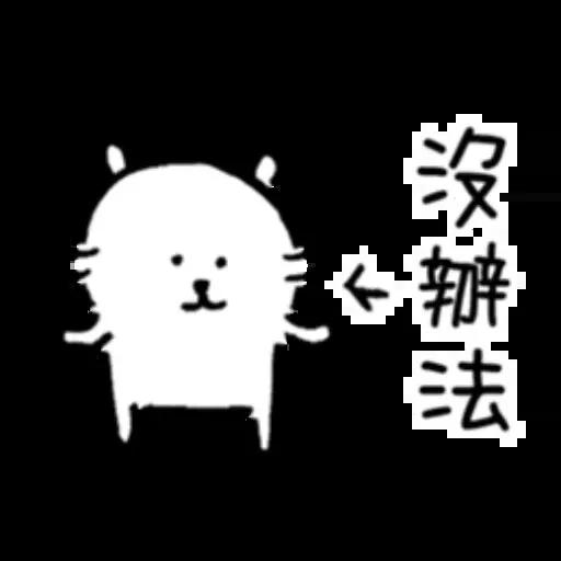 白熊? - Sticker 21