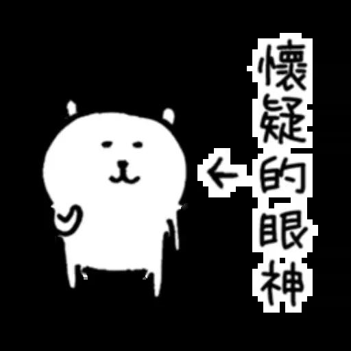 白熊? - Sticker 26