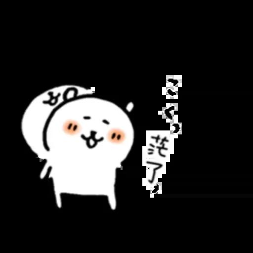 白熊? - Sticker 27