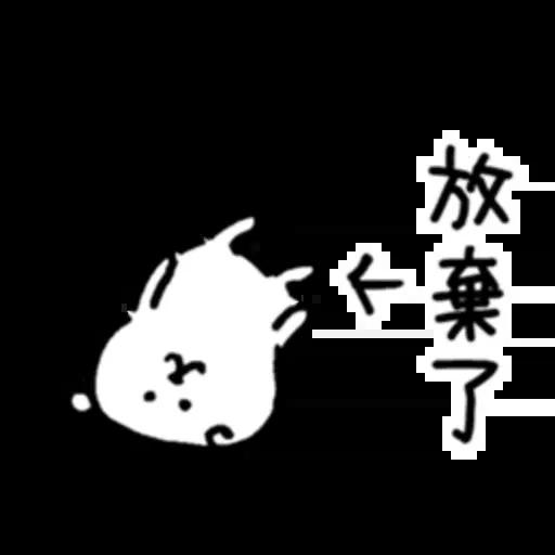 白熊? - Sticker 30