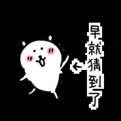 白熊? - Sticker 8