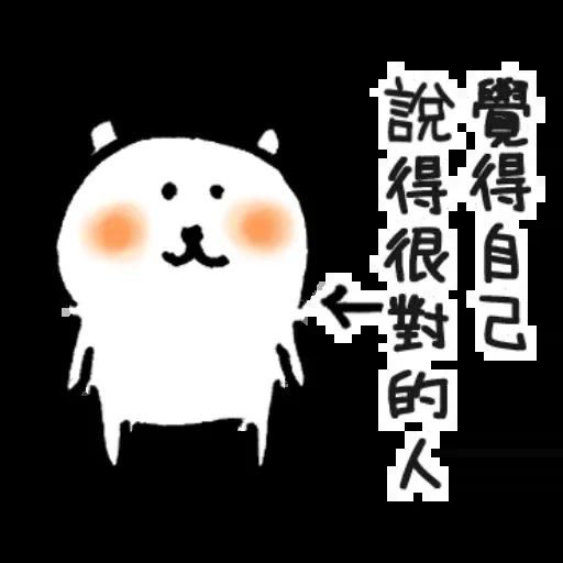 白熊? - Sticker 19