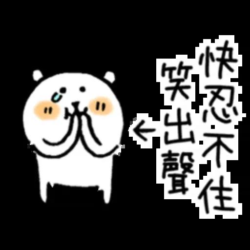 白熊? - Sticker 24