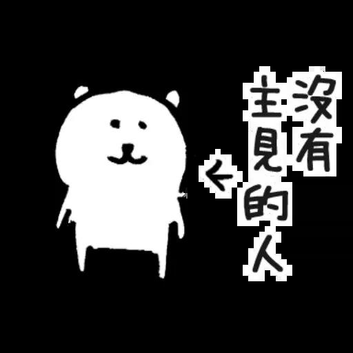 白熊? - Sticker 18