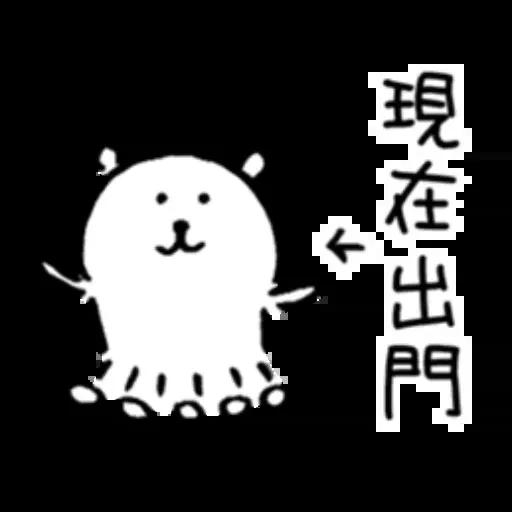 白熊? - Sticker 22